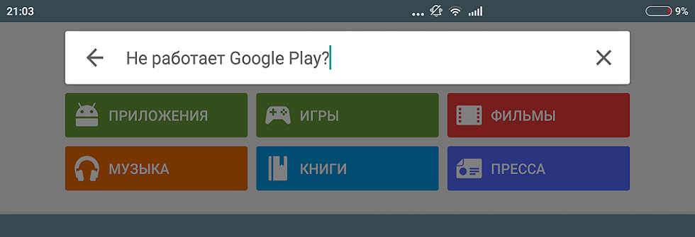 не работает play market на андроиде