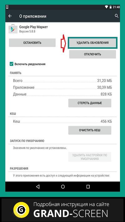 Как Открыть Новый Аккаунт В Android Market