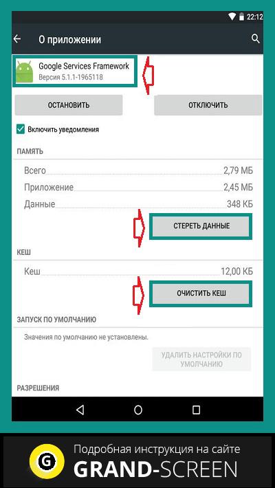 Не Запускается Play Market На Android