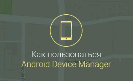 Android-Device-Manager-как-пользоваться