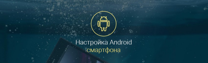 Как-настроить-смартфон-с-android