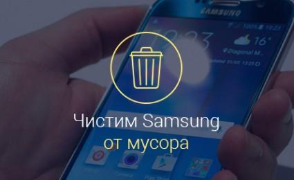 Как-почистить-память-телефона-Андроид-Samsung-