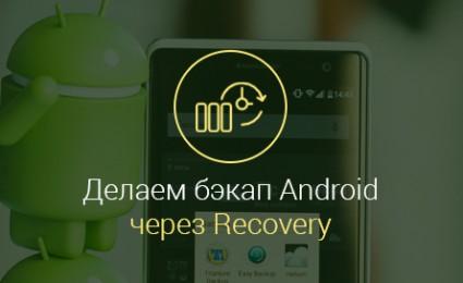 Как-сделать-бэкап-устройства-Android-через-Recovery