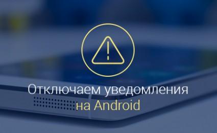 Как-убрать-уведомления-на-Андроид