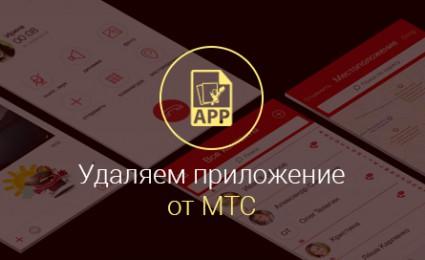 Как-удалить-приложения-МТС-на-МТС-955
