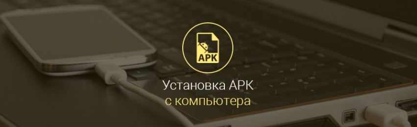 Как-установить-арк-файл-с-ПК-на-Андроид