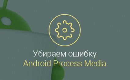 Ошибка-«android-process-media»,-как-исправить