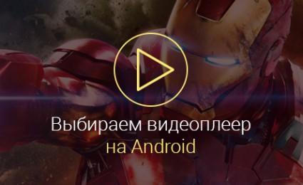 Видеоплеер-для-Андроид,-какой-лучше