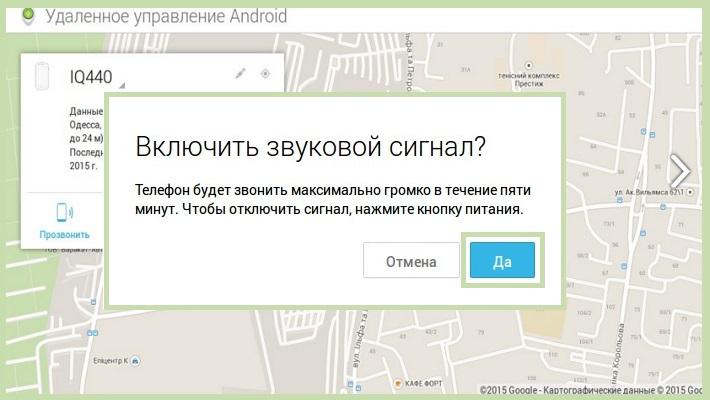 Узнать Где Находится Телефон Андроид