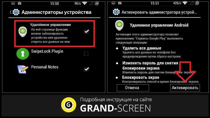 как найти телефон андроид который украли