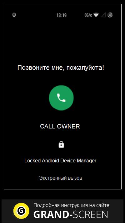 Найти Потерявшийся Андроид Телефон
