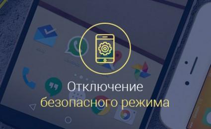 Как-на-Андроиде-отключить-безопасный-режим