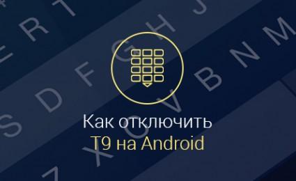 Как-отключить-т9-на-Андроиде