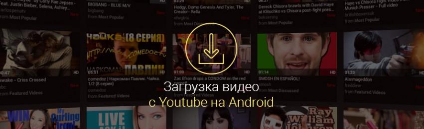 Как-скачать-видео-с-Ютуба-на-Андроид
