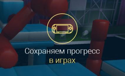 Как сохранить прогресс в играх на Android