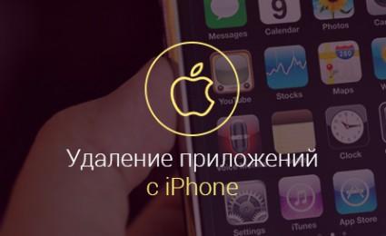 Как-удалить-приложение-с-Айфона