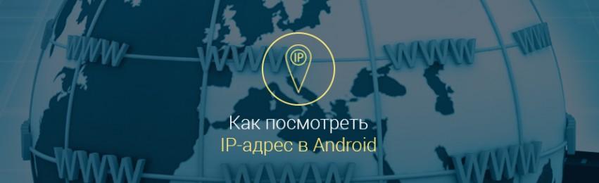 Как-узнать-IP-адрес-телефона-Android
