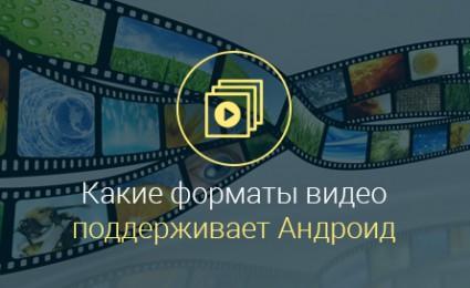 Какой-видео-формат-поддерживает-андроид