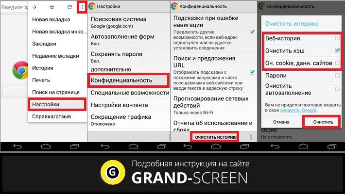 Как очистить историю браузера Яндекс на Андроиде