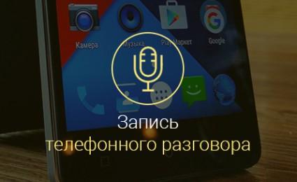 как-записать-телефонный-разговор-на-андроиде