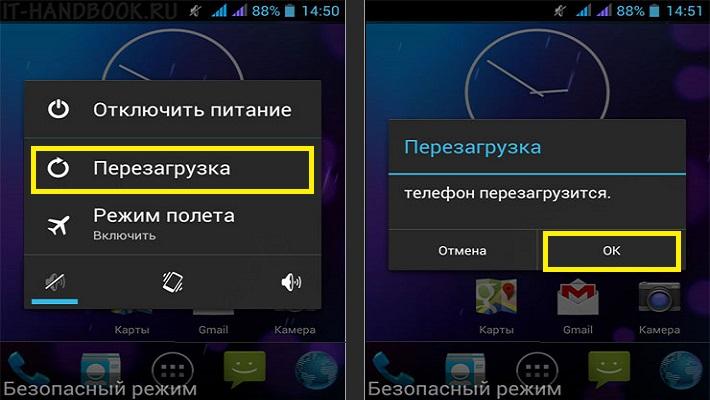Android 4.1 Убрать Безопасный Режим