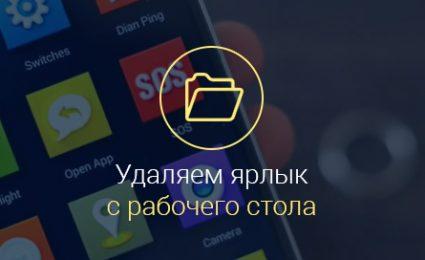 Андроид-как-удалить-ярлык-с-рабочего-стола