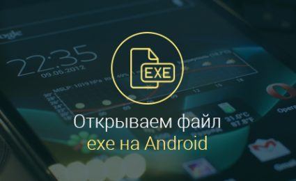 как-открыть-на-андроид-файл-exe