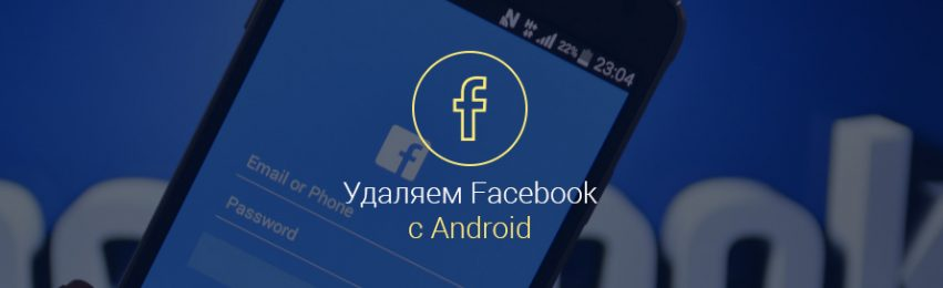 как-удалить-facebook-из-андроида