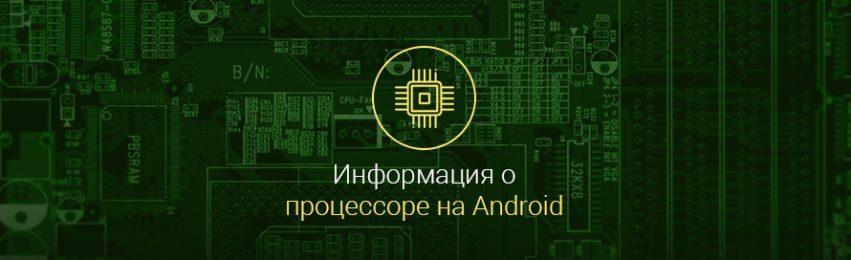 как-узнать-какой-процессор-на-андроиде