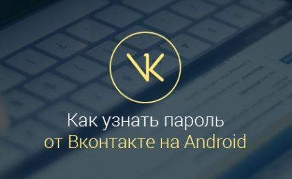 как-узнать-на-андроиде-пароль-от-вк