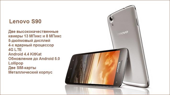 Выбираем лучший смартфон фирмы Lenovo
