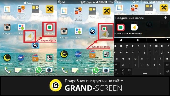 Android Создаются Ярлыки