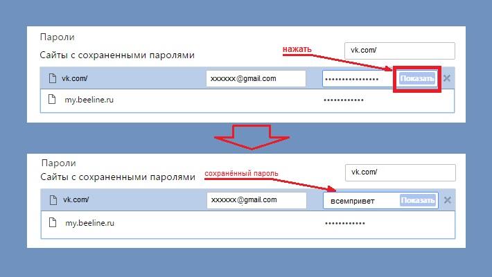 Как сделать чтобы пароль от вк сохранился 780