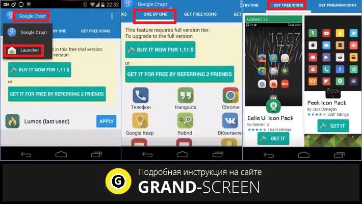 Андроид программа для смени иконок