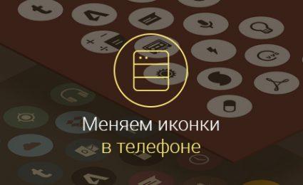 Как-поменять-иконки-на-Андроиде
