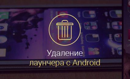 Как-удалить-Apus-с-Андроида