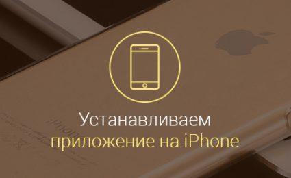 Как-установить-приложение-на-iРhone-с-компьютера