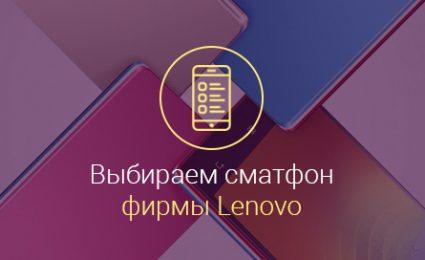 Какой-смартфон-Леново-лучше-купить