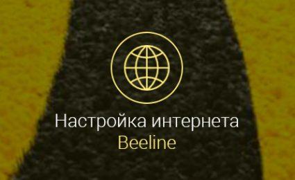Настройки-мобильного-интернета-Билайн
