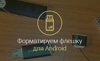 В-каком-формате-форматировать-флешку-для-Андроид