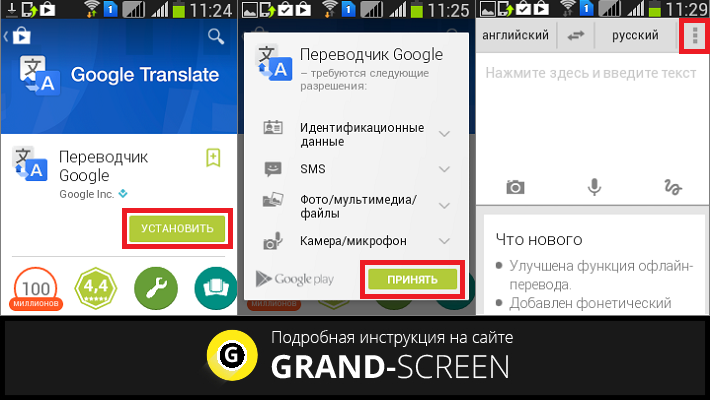 Почему переводчик гугл не переводит офлайн