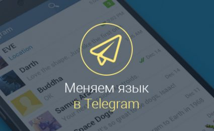 как-русифицировать-телеграмм-на-андроид-