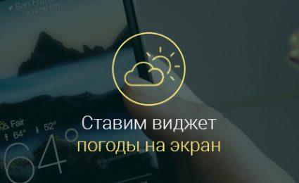 как-установить-погоду-на-главный-экран-андроид