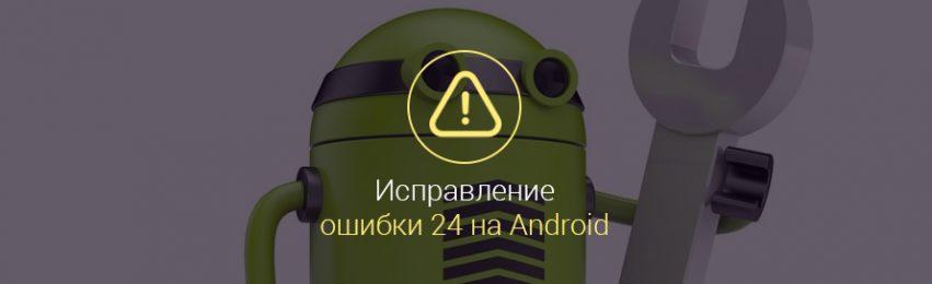 ошибка-24-на-андроиде-как-исправить