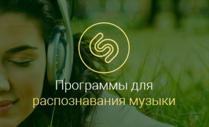 как называется приложение которое распознает музыку