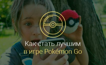 секреты-игры-Pokemon-Go-