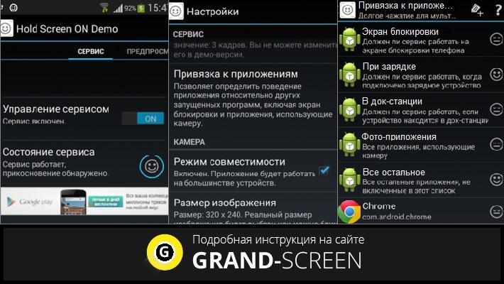 Как сделать так чтобы экран на андроиде не гас 43