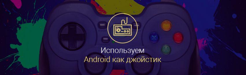 андроид-как-джойстик-для-пк