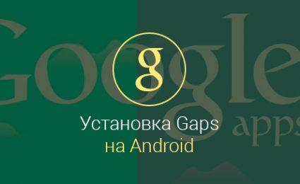 как-установить-gapps-на-андроид
