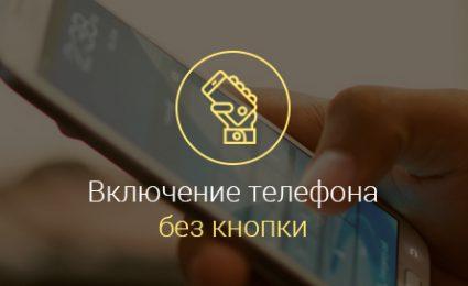 как-включить-телефон-без-кнопки-включения-android-